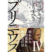 プリニウス 4巻 (バンチコミックス)