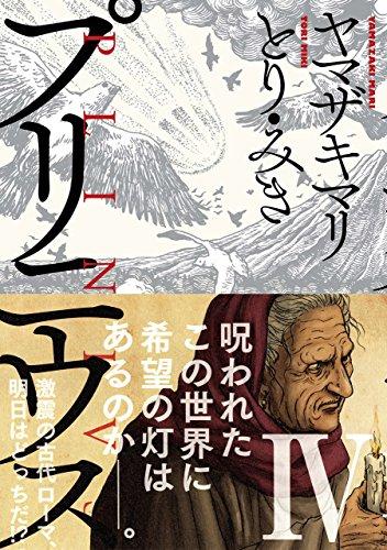 プリニウス 4巻 (バンチコミックス)の詳細を見る