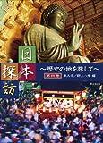 日本探訪 ~歴史の地を旅して~ 第四巻 【東大寺/郡上八幡編】 [DVD] DTWC-50004