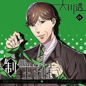 制服の王子様 After Happyend スーツのオジサマ・佐伯誠人(56)