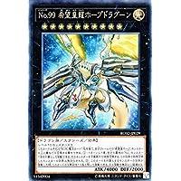 No.99 希望皇龍ホープドラグーン コレクターズレア 遊戯王 レアリティコレクション 20th rc02-jp029