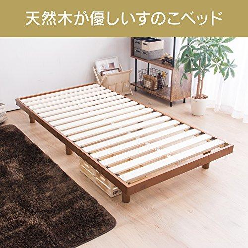 アイリスプラザ ベッド シングル すのこ 高さ2段階 天然木 セレナ SRESWN ウォルナット B07BDC14HH 1枚目