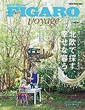 フィガロ ヴォヤージュ Vol.36 北欧で探す、幸せな暮らし。(コペンハーゲン/ストックホルム/ヘルシンキ)【北欧・旅行ガイドブック】 (FIGARO japon voyage)