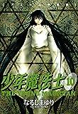 少年魔法士(10) (ウィングス・コミックス)