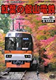 前面展望 紅葉の叡山電鉄 [DVD]
