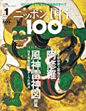 週刊ニッポンの国宝100 Vol.1 [雑誌]