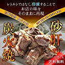 宮崎名物 砂肝の炭火焼100g 手仕込み 冷凍でなければ出来なかった焼き立てのお店の味 (100g×6)