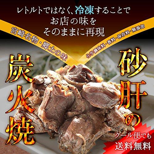 宮崎名物 砂肝の炭火焼100g 手仕込み+冷凍でなければ出来なかった焼き立てのお店の味 (100g×6)