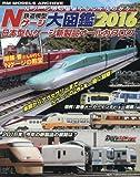 鉄道模型Nゲージ大図鑑2016 (NEKO MOOK)
