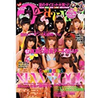 Cawaii ! (カワイイ) 2008年 08月号 [雑誌]