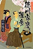 徳川家慶、推参 (ハルキ文庫 ち 1-15)