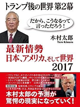 トランプ後の世界 第2幕 最新情勢 日本、アメリカ、そして世界2017の書影