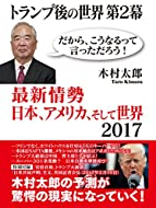 木村太郎 (著)(1)新品: ¥ 1,134ポイント:567pt (50%)