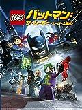LEGO(R)バットマン:ザ・ムービー<ヒーロー大集合> [DVD]