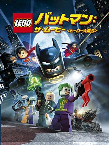 [画像:LEGO(R)バットマン:ザ・ムービー<ヒーロー大集合> [DVD]]