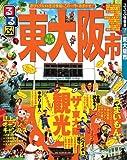 るるぶ東大阪市 (国内シリーズ)