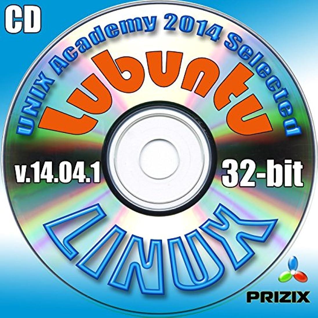 と誠意条件付きLubuntuの14.04.1のLinuxのDVDの32ビットフルインストールには、無料のUNIXアカデミー評価試験、