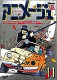 アニメージュ VOL.17 1979年 11月号 第2巻第11号