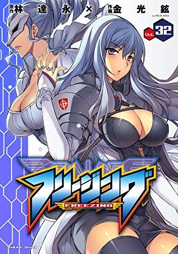 フリージング32 (ヴァルキリーコミックス)