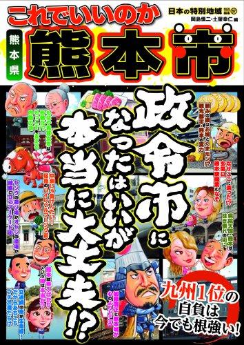 日本の特別地域特別編集57 これでいいのか熊本県熊本市