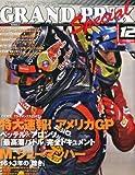 GRAND PRIX Special (グランプリ トクシュウ) 2012年 12月号 [雑誌] 画像