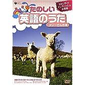 たのしい英語のうた メリーさんの羊 [DVD]