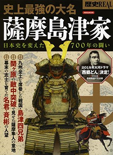 歴史REAL史上最強の大名 薩摩島津家 (洋泉社MOOK)
