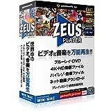 ZEUS PLAYER ~ ブルーレイ・DVD・4Kビデオ・ハイレゾ音源再生 | ボックス版 | ハイブリッド(Win / Mac選択)