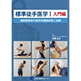 標準徒手医学 I 入門編 運動器疾患の徒手的機能診断と治療