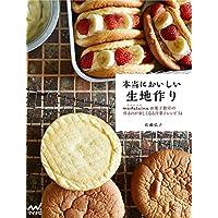 本当においしい生地作り ~マドレーヌお菓子教室の作るのが楽しくなる洋菓子レシピ54~