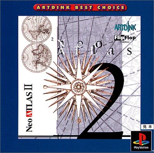 ARTDINK BEST CHOICE ネオ アトラス 2
