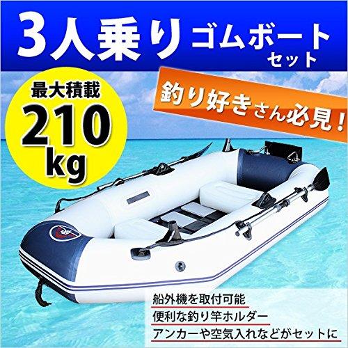 life_martフィッシングエアボートセット3人乗りボートフローティングベスト2着セット最大積載210kg