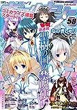 コミックヴァルキリーWeb版Vol.58 (ヴァルキリーコミックス)