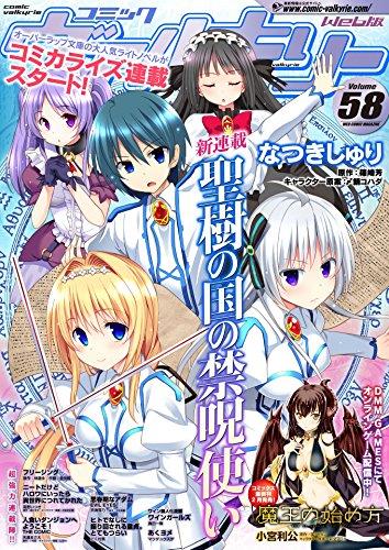 2018-02-09 コミックヴァルキリーWeb版Vol.58 (ヴァルキリーコミックス)