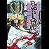 シュトヘル(13) (ビッグコミックススペシャル)