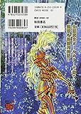 聖闘士星矢EPISODE.Gアサシン 8 (チャンピオンREDコミックス) 画像