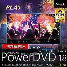PowerDVD 18 Ultra 無料体験版|ダウンロード版