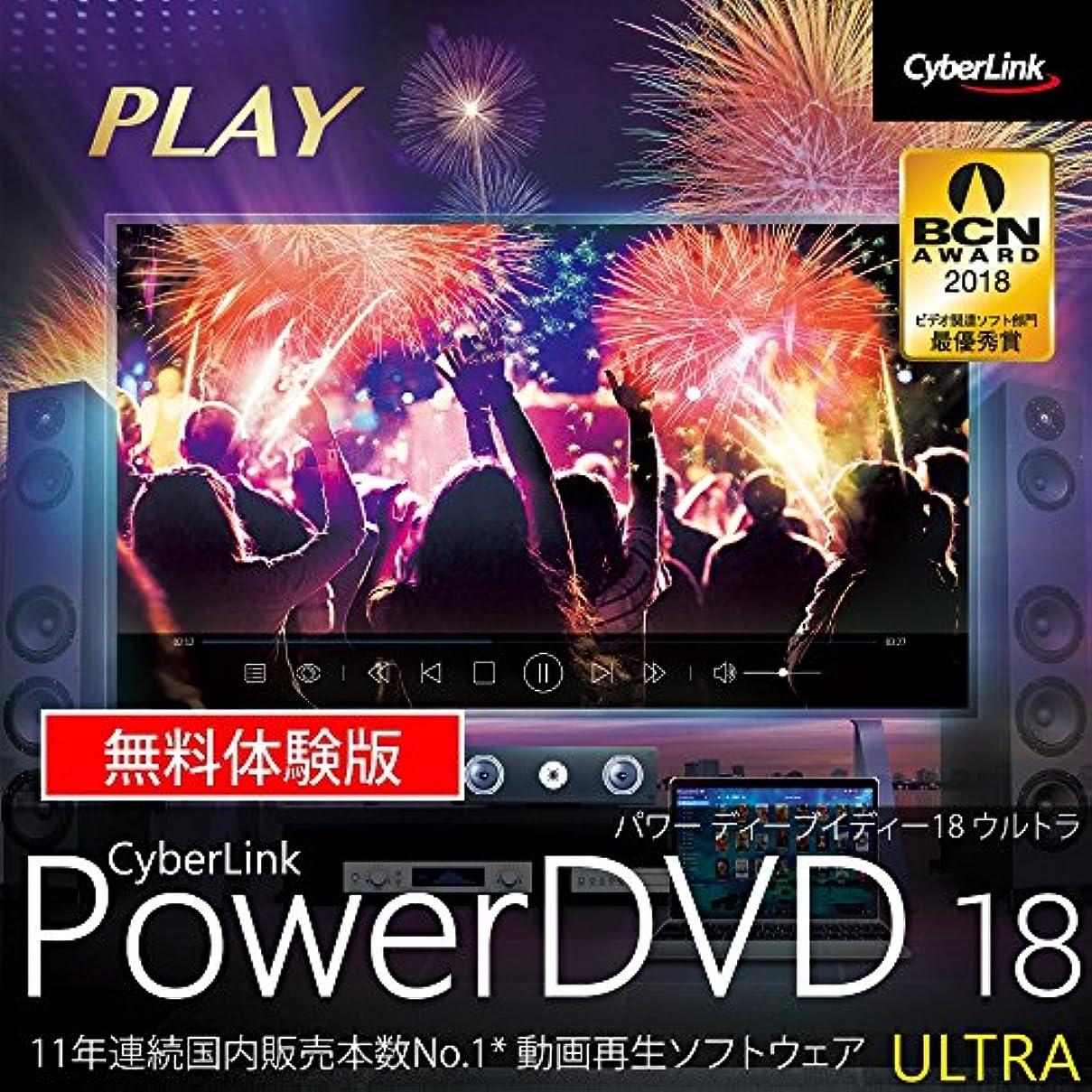 カテナアルファベットエコーPowerDVD 18 Ultra 無料体験版|ダウンロード版