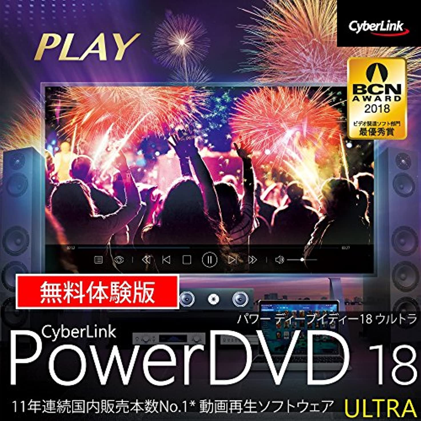 過敏なツーリスト枯渇PowerDVD 18 Ultra 無料体験版|ダウンロード版
