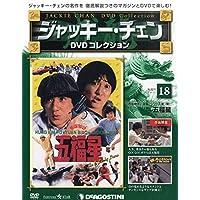 ジャッキーチェンDVD 18号 (五福星) [分冊百科] (DVD付) (ジャッキーチェンDVDコレクション)