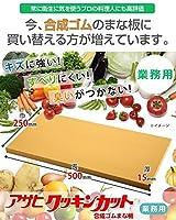 自然な木肌の感触。 合成ゴムまな板 アサヒクッキンカット 業務用 500×250×15mm 101 [簡易パッケージ品]
