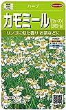 サカタのタネ 実咲ハーブ8071 カモミール(ジャーマンカモミール) ハーブ 00928071