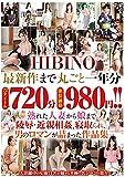 HIBINO最新作まで丸ごと一年分72タイトル720分 欲情価格980円!!熟れた人妻から娘まで陵辱・近親相姦、寝取られ…