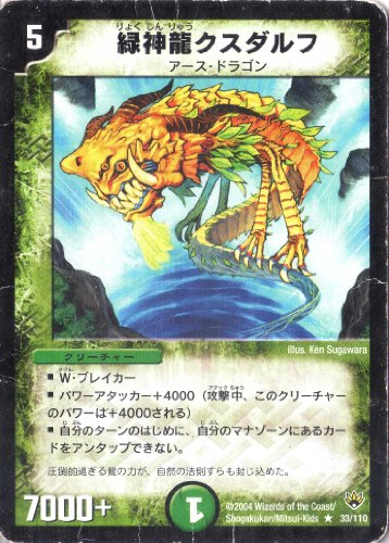 デュエルマスターズ DM10-033-R 《緑神龍クスダルフ》