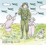 『日本の軍歌アーカイブス Vol.3 空の歌「同期の桜」1969-1985』< 航空隊の軍歌/戦後録音の軍歌 >