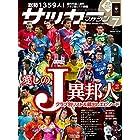 月刊サッカーマガジン 2017年 07 月号 [雑誌]