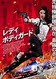 レディ・ボディガード[DVD]