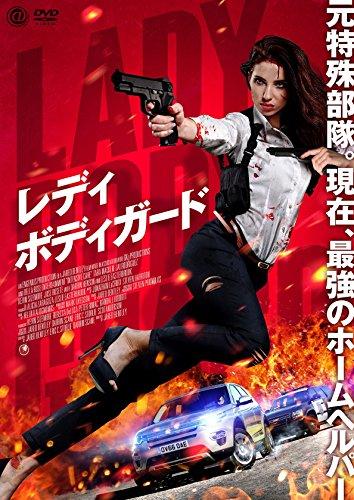 レディ・ボディガード [DVD]