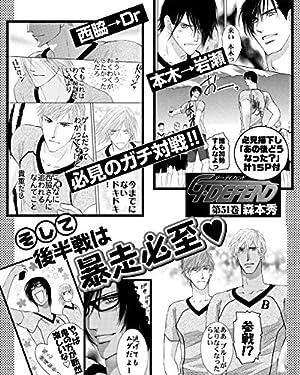 G・DEFEND(51) (冬水社・ラキッシュコミックス)