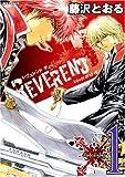 REVEREND D / 藤沢 とおる のシリーズ情報を見る